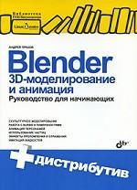 Blender. 3D-моделирование и анимация. Руководство для начинающих + CD