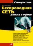Денис Николаевич Колисниченко. Беспроводная сеть дома и в офисе