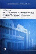 Государственное и муниципальное (административное) управление