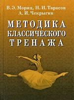 Методика классического тренажа. Уч. пособие, 4-е изд., стер