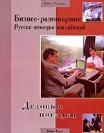 Р. Тилли. Бизнес-разговорник русско-немецко-английский. Деловые поездки