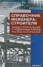 Справочник инженера-строителя. Общестроительные и отделочные работы: расход материалов