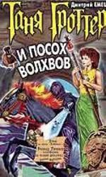 Таня Гроттер и посох Волхвов (файл PDF)