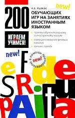 200 обучающих игр на занятиях иностранным языком