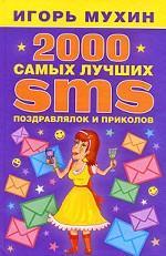 2000 самых лучших SMS поздравлялок и приколов