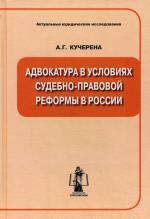 Адвокатура в условиях судебно-правовой реформы в России