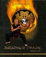 Западный Дракон. Уровень второй (+CD)
