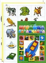 Играйка-различайка №9.Игры для развития фонетико-фонематической стороны речи у старших дошкольников