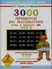 3000 примеров по математике. Счёт в пределах 100. [В 2ч.] Ч. 2. 2 класс
