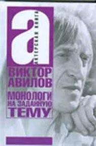 Скачать Монологи на заданную тему бесплатно Виктор Авилов