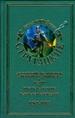 Собрание сочинений в 11 томах. Том 6. 1969-1973 гг