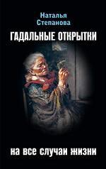 Наталья Ивановна Степанова. Гадальные открытки