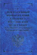 Комментарий к КОАП РФ (постатеный). 4-е изд., перераб.и доп