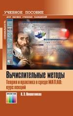 Вычислительные методы. Теория и практика в среде MATLAB: курс лекций