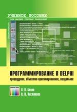 Программирование в Delphi. Процедурное, объектно-ориентированное, визуальное. Учебное пособие для ВУЗов