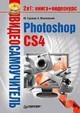 Видеосамоучитель Photoshop CS4