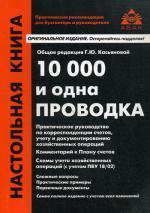 10 000 и одна проводка 2009. 6-е издание
