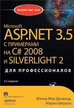 Microsoft ASP. NET 3.5 с примерами на C# 2008 и Silverlight 2 для профессионалов