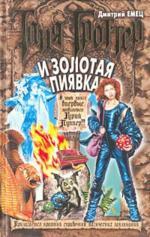 Таня Гроттер и Золотая Пиявка (файл RTF)