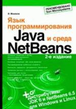 Язык программирования Java и среда NetBeans, 2-е издание (+CD)