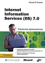 Internet Information Services (IIS) 7.0. Справочник администратора