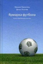 Ярмарка футбола: книга о футбольных агентах