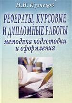 Рефераты, курсовые и дипломные работы: Методика подготовки и оформления