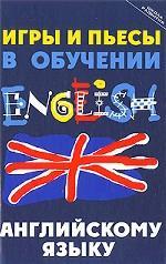 Игры и пьесы в обучении английскому языку