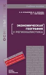Эономическая география и регионалистика (история, методы, состояние и перспективы размещения производительных сил)