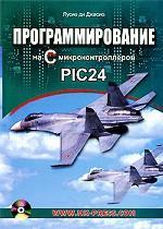 Программирование на С микроконтроллеров PIC24 (+ CD)