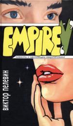 """Empire """"V"""" (файл PDF)"""