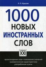 1000 новых иностранных слов. Крысин Л.П