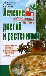 Лечение заболеваний печени диетой и растениями