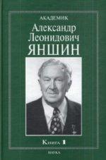 Академик Александр Леонидович Яншин: воспоминания, материалы: в 2-х книгах