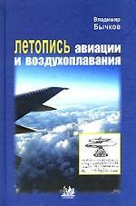 Летопись авиации и воздухоплавания