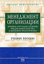 Менеджмент организации: итоговая аттестация студентов, преддипломная практика и дипломное проектирование. 2-е издание, переработанное и дополненное