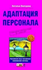 Адаптация персонала. Российский опыт построения комплексной системы