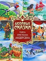 Любимые сказки Ганса Христиана Андерсена