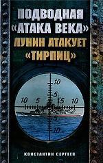 "Подводная ""атака века"". Лунин атакует ""Тирпиц"""