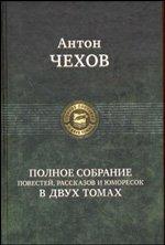 Полное собрание рассказов, повестей в 2 томах т.1