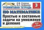 Тренинговая тетрадь по математике. Простые и составные задачи на умножение и деление, 3 класс