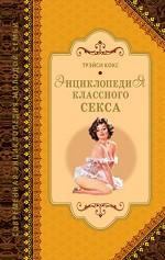Энциклопедия классного секса