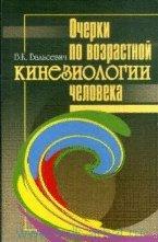 Очерки по возрастной кинезиологии человека
