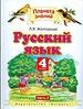 Русский язык. 4 класс. Часть 2