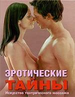 Эротические тайны. Искусство тантрического массажа