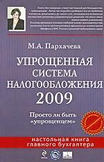 """Упрощенная система налогообложения 2009. Просто ли быть """"упрощенцем"""""""