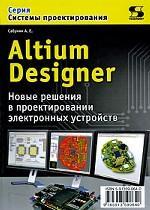 Altium Designer. Новые решения в проектировании электронных устройств