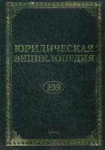 Юридическая энциклопедия. 6-е издание
