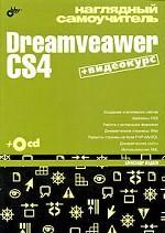 Скачать Dreamveaver CS4 бесплатно А.Г. Жадаев