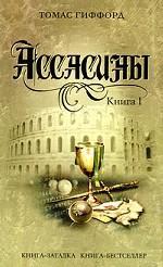 Ассасины. Книга 1
